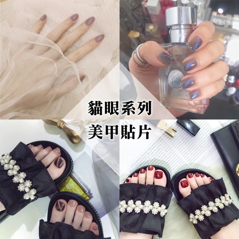 the nail bar 貓眼系列 腳指甲美甲貼片 24片/盒
