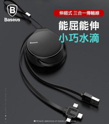 Baseus倍思 水滴三合一數據線 傳輸線 充電線 iPhone Micro Type-c (6.5折)