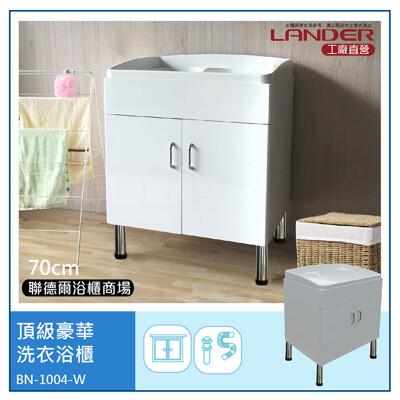 聯德爾頂級豪華型abs雙門洗衣水槽浴櫃-白(附皂盤/洗碗/洗衣/洗手台) (7.9折)