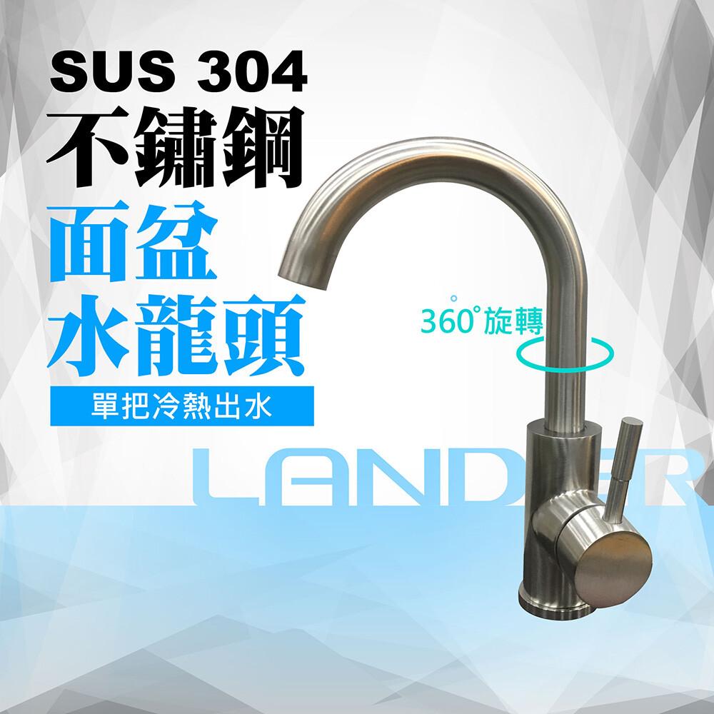 304不鏽鋼u型面盆水龍頭