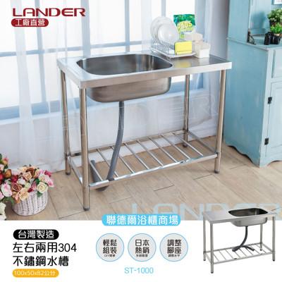 【聯德爾】左右兩用100公分不鏽鋼水槽/陽洗台 (9.1折)