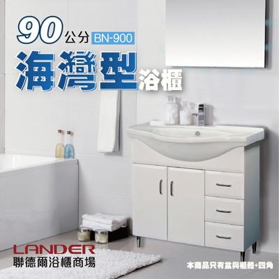 聯德爾《BN-900C》海灣型浴櫃90公分 (6.9折)