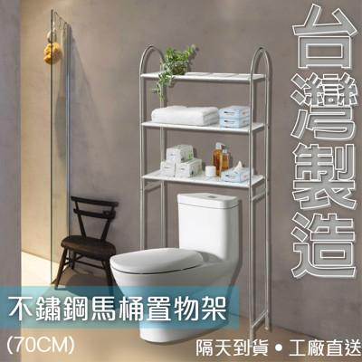 【聯德爾】不鏽鋼馬桶置物架/收納架 (不銹鋼) (6.3折)