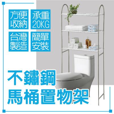 【聯德爾】不鏽鋼馬桶置物架/收納架 (不銹鋼) (7.4折)