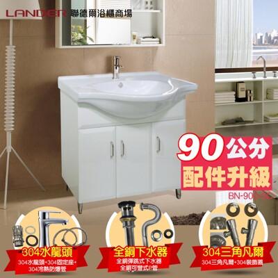 聯德爾《BN-900-3C》海灣型浴櫃90公分-配件升級 (7.2折)