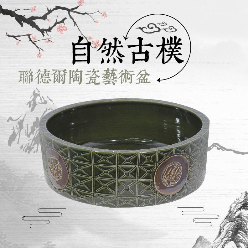聯德爾lr-813陶瓷藝術檯上盆