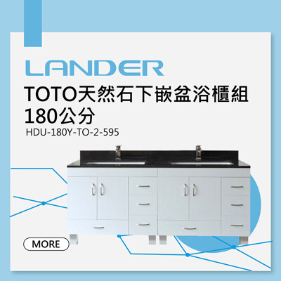 TOTO面盆《HDU-180Y-TO-2-595》TOTO天然石下嵌盆浴櫃組180公分 (7.8折)