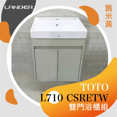 TOTO L710CSRETW雙門浴櫃組-舊米黃(盆+櫃/不含龍頭配件/台灣製造) (7折)