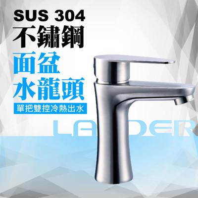 304不鏽鋼面盆水龍頭