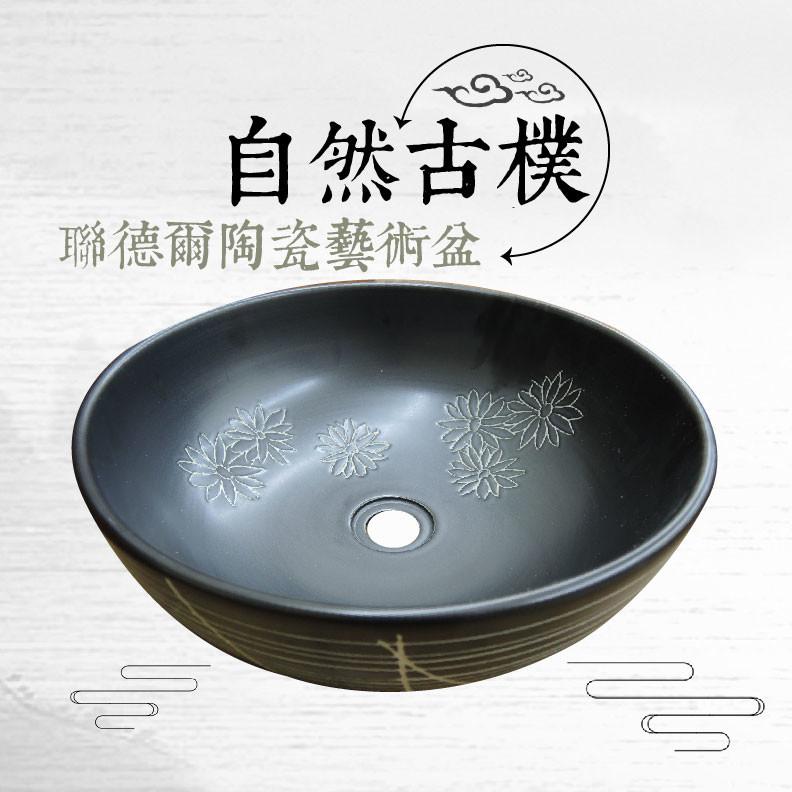 聯德爾lr-830陶瓷藝術檯上盆