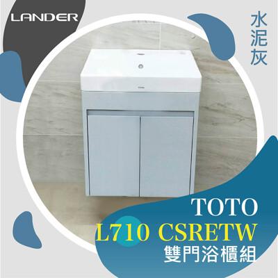 TOTO L710CSR 雙門浴櫃組-水泥灰(盆+櫃/不含龍頭配件/台灣製造) (7折)