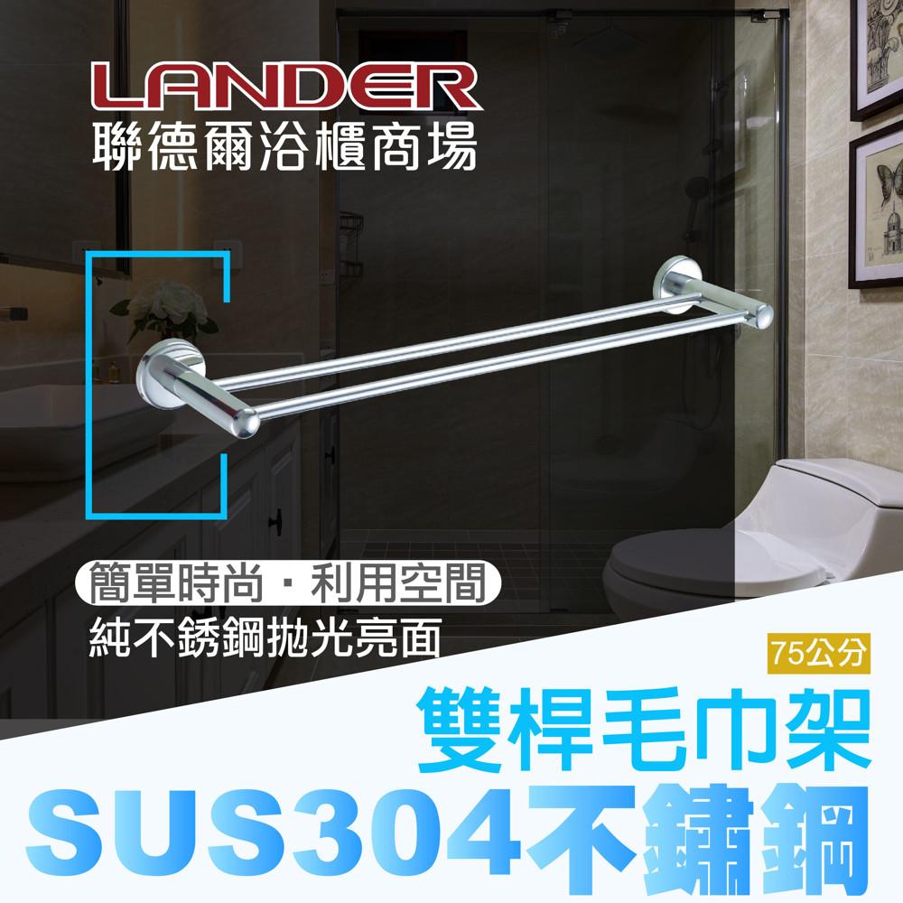聯德爾ln-7848不鏽鋼雙桿毛巾架75公分