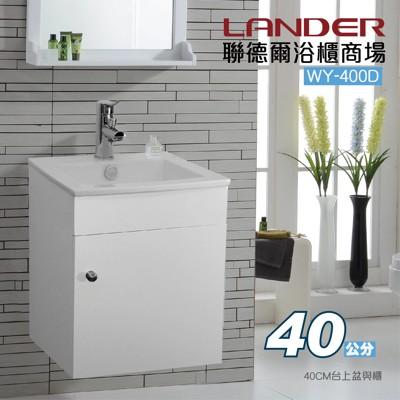 聯德爾《WY-400D》珍妮浴櫃40公分-盆+櫃 (8.3折)
