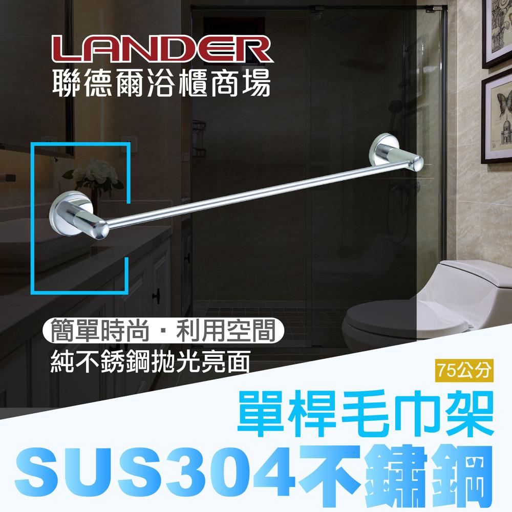 聯德爾ln-7824不鏽鋼單桿毛巾架75公分