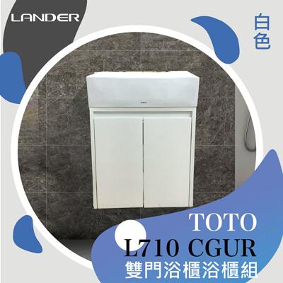 TOTO L710CGUR 雙門浴櫃組-白(盆+櫃/不含龍頭配件/台灣製造) (7折)