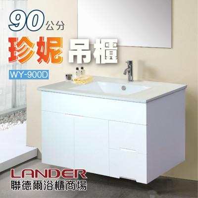 聯德爾《WY-900D》珍妮浴櫃90公分 (7折)
