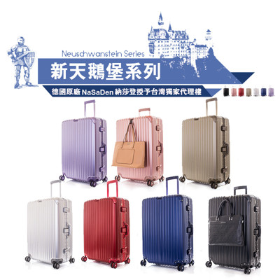 【新天鵝堡系列】【德國品牌NaSaDen】 【七色任選】 29/26/20吋行李箱 (1.9折)