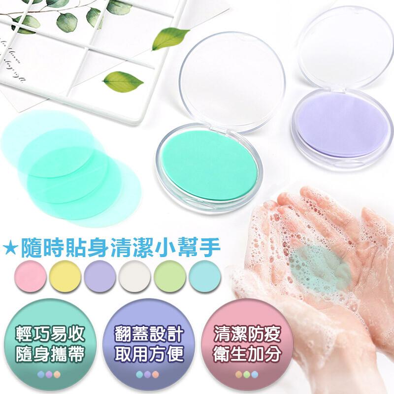dtw防疫大作戰現貨可出-圓盒可攜式洗手香皂紙