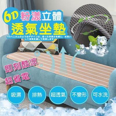 【DTW】瞬間涼6D透氣單人沙發坐墊 (2.2折)