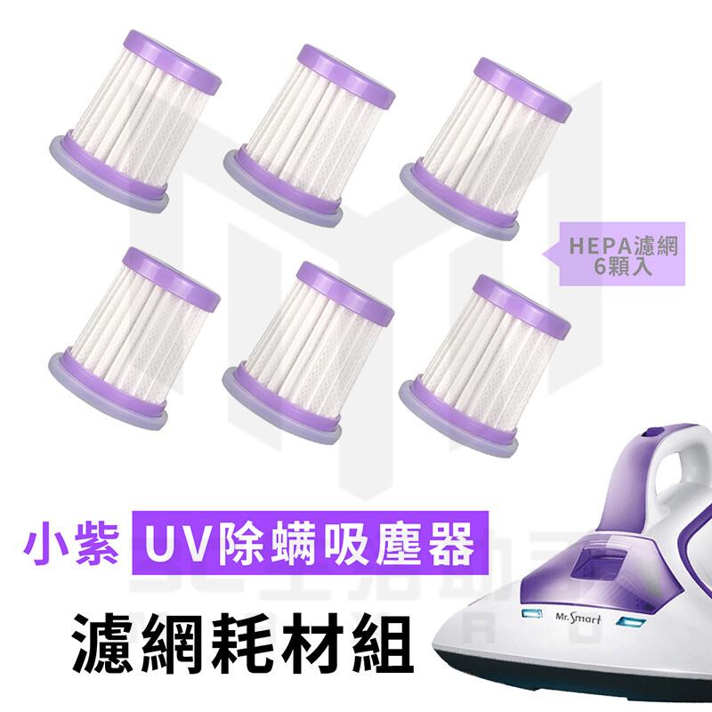 配件小紫塵蟎機專用hepa淨化濾網