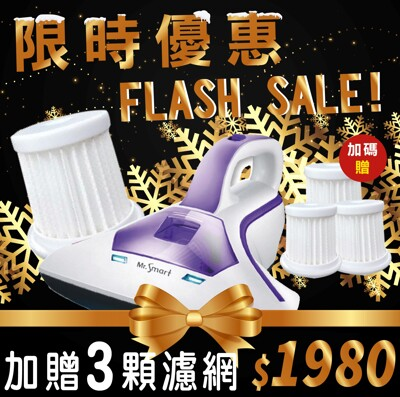 【Mr.Smart-新春買一送三】小紫塵蟎機  UV紫外線除蟎內附 HEPA淨化濾網*1 塵蟎吸塵器 (5折)