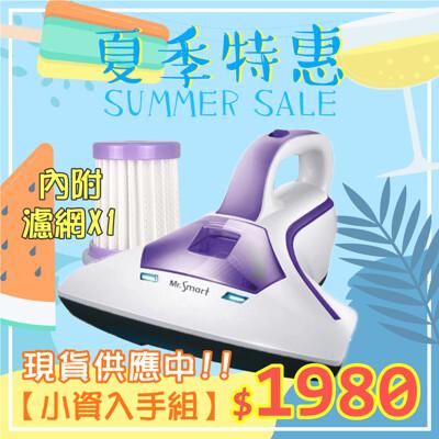 【Mr.Smart】小紫塵蟎機 UV紫外線除蟎機,機器內已附一顆濾網 (5折)