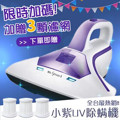 預購【Mr.Smart-買一送三】小紫塵蟎機 UV紫外線除蟎內附 HEPA淨化濾網*1 塵蟎吸塵器 (5折)