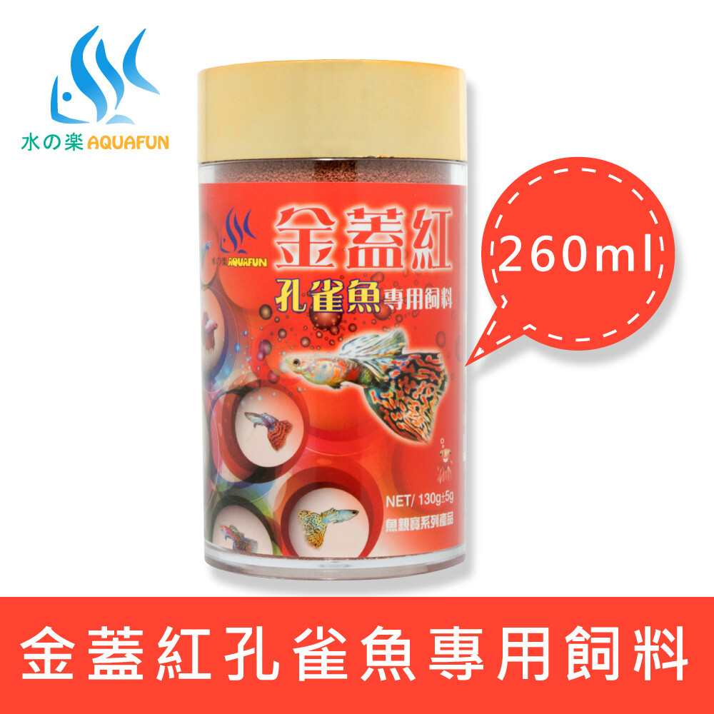 水之樂 金蓋紅孔雀魚專用飼料 260ml(130g)
