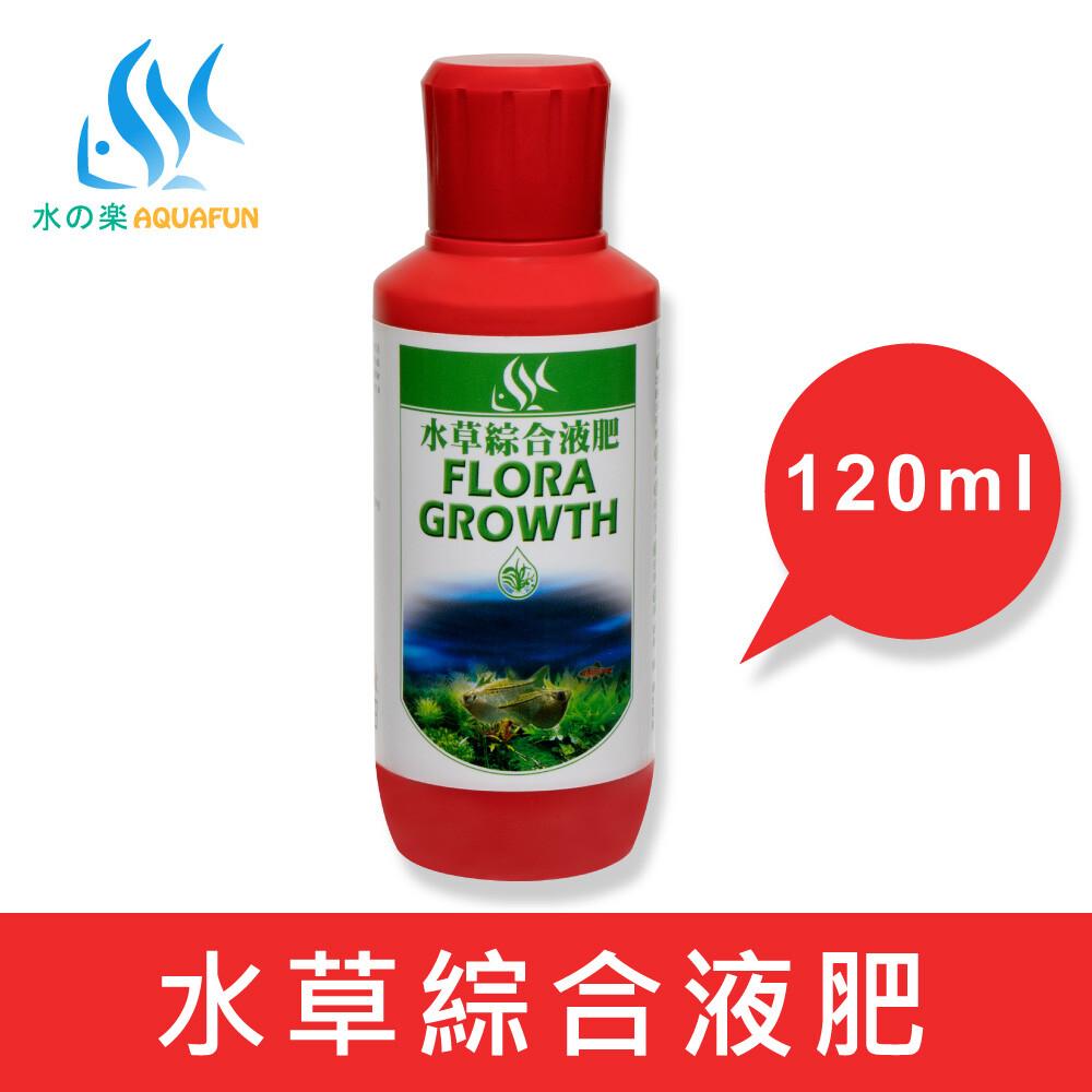 水之樂 水草綜合液肥 120cc