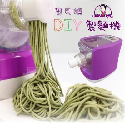 寶貝媽-diy製麵機(top-260) (5.6折)