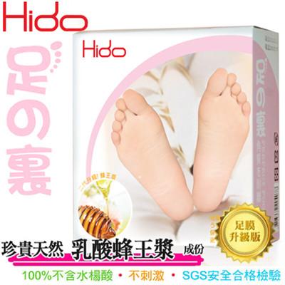 日本Hido 蜂王漿乳酸煥膚足膜 (2.5折)