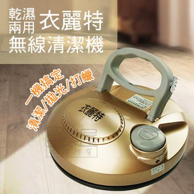衣麗特360度電動無線清潔機(金) (5.5折)