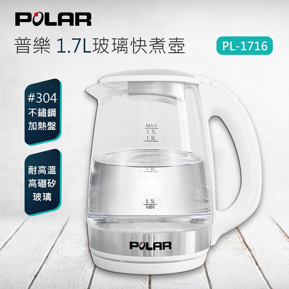 富樂屋polar 普樂 1.7l玻璃快煮壺 pl-1716
