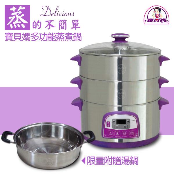 寶貝媽多功能蒸煮鍋/電火鍋/料理鍋(top-32e)