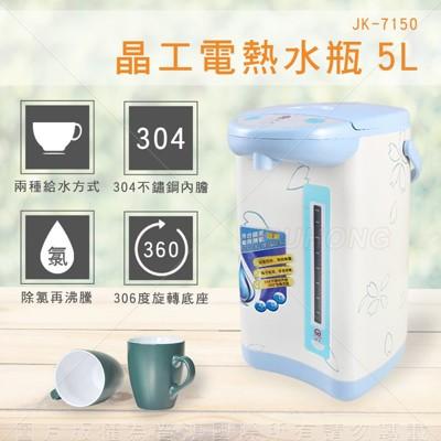 【福利品】晶工牌電動熱水瓶(5.0L)JK-7150 (5.7折)