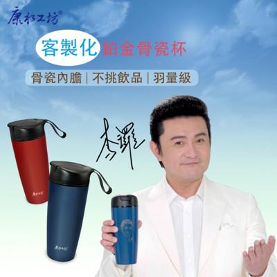 康水工坊頂級高密度骨瓷保溫杯 (5折)