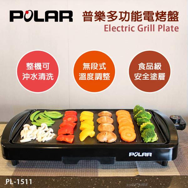 富樂屋polar 普樂多功能電烤盤 pl-1511