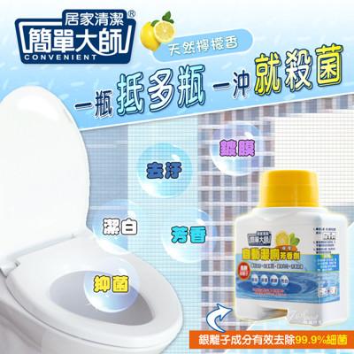 【簡單大師】馬桶自動芳香潔廁劑(檸檬香) (4.1折)