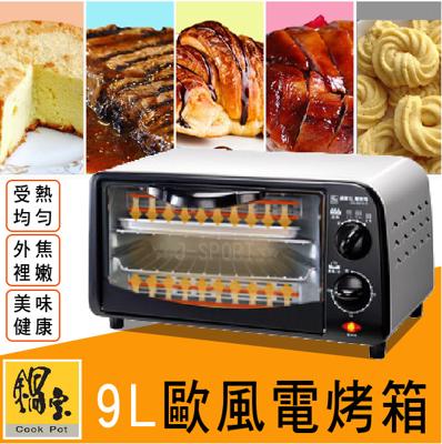 【富樂屋】鍋寶-歐風9L電烤箱(OV-0910-D) (7.7折)