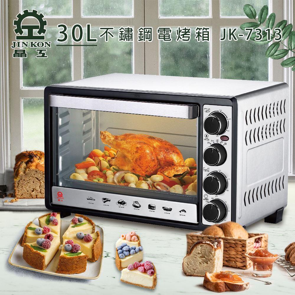 晶工牌30l雙溫控全不鏽鋼旋風烤箱 jk-7313