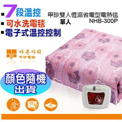 【富樂屋】韓國甲珍恆溫雙人電熱毯 (NHB-300P) (8.1折)