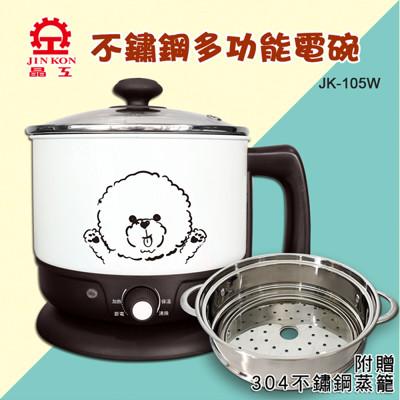 【晶工牌】1.5L多功能美食鍋/蒸煮鍋 +不鏽鋼蒸籠(JK-105W) (6.5折)