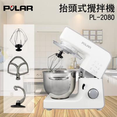 【富樂屋】普樂POLAR 抬頭式食物攪拌機 PL- 2080(全304不鏽鋼配件) (5.5折)