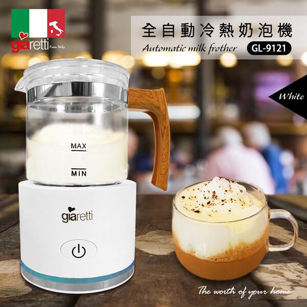 giaretti全自動溫熱奶泡機 gl-9121 (黑/白)