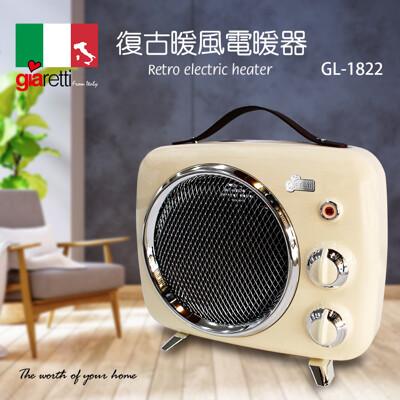【GIARETTI】義大利 復古暖風電暖器 GL-1822 (5折)