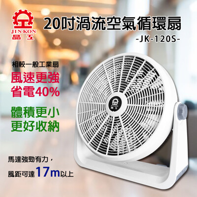 晶工牌20吋渦流空氣循環扇(jk-120s) (4.3折)