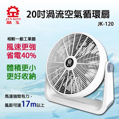 福利品晶工牌 20吋渦流空氣循環扇(jk-120) (5.5折)
