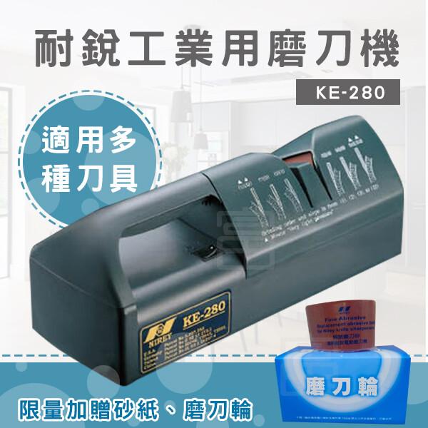 富樂屋耐銳專業用電動磨刀機/磨刀器 ke-280
