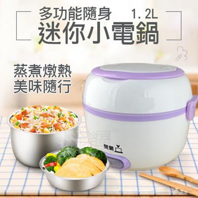 【富樂屋】多功能隨身迷你小電鍋 1.2L (3.8折)