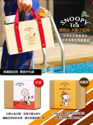 【史努比 SNOOPY TEA】帶我走-木箱子系列茶品禮盒 (7.5折)